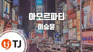 Download [TJ노래방] 아모르파티 - 이승윤 / TJ Karaoke