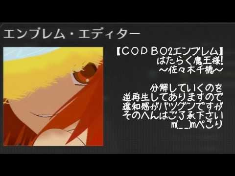 【COD BO2】 佐々木千穂 【はたらく魔王さま!】