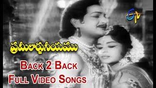 Back 2 Back Full Video Songs | Prameelarjuneeyam | NTR | B. Saroja Devi | ETV Cinema