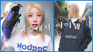 스트릿한 애슬레저룩 아이템 추천해드려요! (feat. …