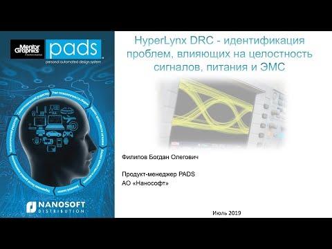 HyperLynx DRC идентификация проблем, влияющих на целостность сигналов, питания и ЭМС