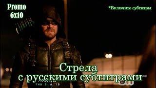 Стрела 6 сезон 10 серия - Промо с русскими субтитрами // Arrow 6x10 Promo