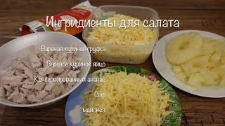 Слоеный салат с курицей и ананасом.