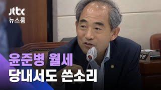 """""""월세 나쁘지 않다"""" 윤준병 논란…여당 내부서도 쓴소리 / JTBC 뉴스룸"""