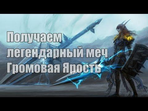 World of WarCraft - Получаем легендарный меч Громовая Ярость