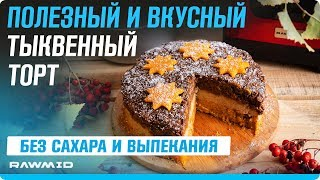Тыквенный торт БЕЗ САХАРА и БЕЗ ВЫПЕЧКИ Простой рецепт торта в домашних условиях