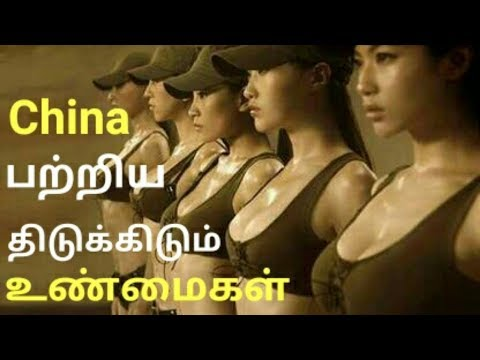 Amazing facts about china in Tamil |சீனா பற்றிய உண்மைகள்[2018]