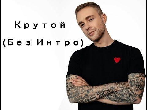 Егор Крид - Крутой (Музыкальный клип без интро) | Премьера 2019