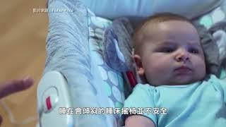 【天下新聞】美國: 超30起嬰兒死亡事故 Fisher-Price全面召回嬰兒搖椅 Sky Link TV Chinese News 04122019