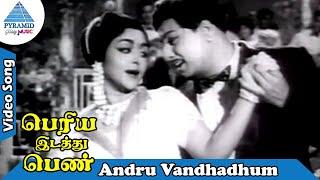 Periya Idathu Penn Tamil Movie Songs | Andru Vandhadhum Video Song | MGR | Saroja Devi | MSV TKR