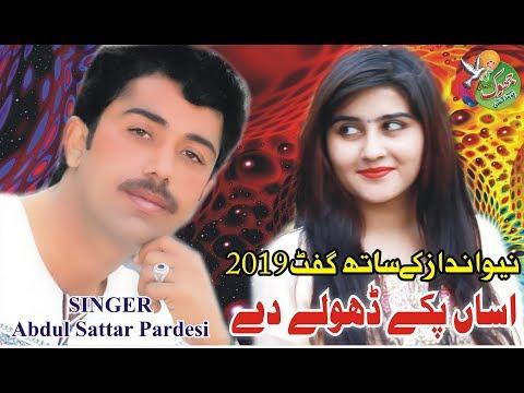 Asan Paky Dholy De Haan By Abdul Sattar Pardesi Latest Saraiki Song 2019