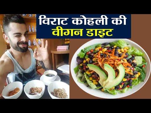 Virat Kohli follow करतें हैं Vegan Diet, जानें क्या है खास | वनइंडिया हिन्दी