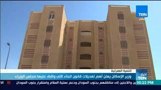 أخبار TeN - وزير الإسكان يعلن أهم تعديلات قانون البناء التي وافق عليها مجلس الوزراء