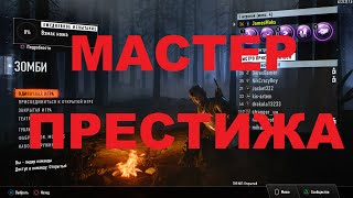 Call of Duty Black Ops III Мастер престижа