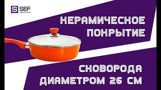 Обзор сковороды Giakoma 26 см ОЧЕНЬ КЛАССНАЯ СКОВОРОДКА - SEF5.com.ua