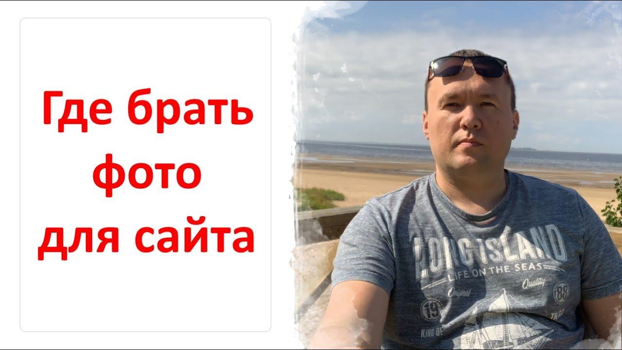 перевести где брать картинки для своего сайта стрелка находится исходном