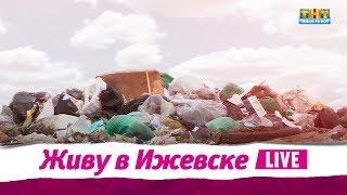 В Ижевске ликвидируют мусорный полигон на Сарапульском тракте