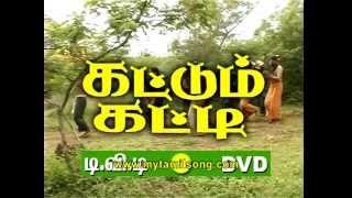 Kattum Katti by Srihari Trailer