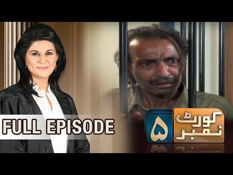 Court Number 5 | SAMAA TV | 12 Nov 2017
