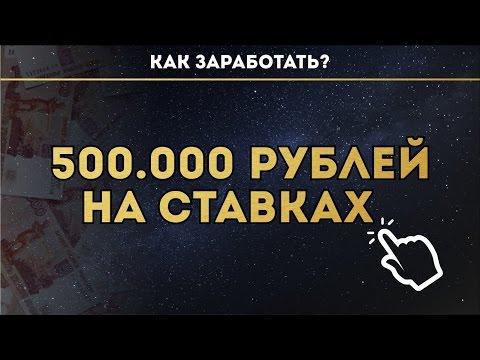 КАК ЗАРАБОТАТЬ 500.000