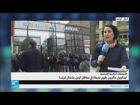 مصنع -ويربول- في أميان حلبة للصراع بين ماكرون ولوبان!!  - نشر قبل 5 ساعة