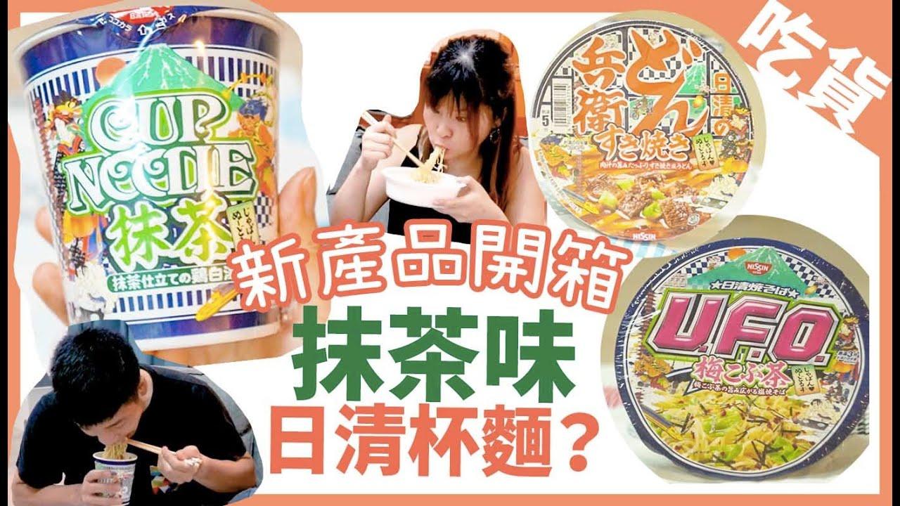 新【抹茶日清杯麵】有驚喜🤤 外國人一定喜歡的超美包裝 // 試食3款新產品|配角的UFO與DON兵衛也很好吃|試食三部曲EP2(主食) #日本美食 #日本旅遊 #日本杯麵