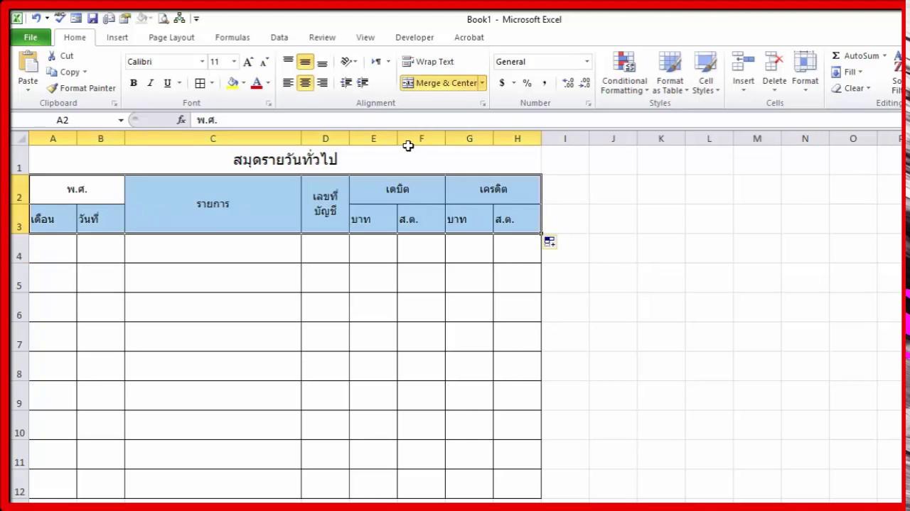 ตัวอย่าง สมุดรายวันทั่วไป สร้างด้วย Excel