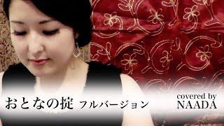 火曜ドラマ「カルテット」の主題歌Doughnut Hole/椎名林檎さんの「おと...