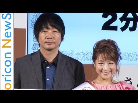 鈴木奈々、大森南朋にメロメロ「好きになりそう」 ふるさと納税サイト「さとふる」新CM発表会