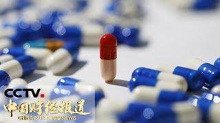 """[中国财经报道] 新闻链接:一分钟看懂""""带量采购""""带来的药价变化   CCTV财经"""