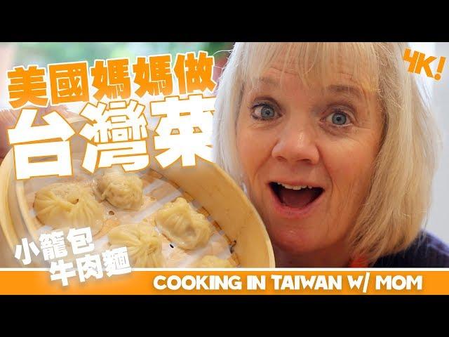 美國媽媽親手做台灣美食(牛肉麵/小籠包/珍珠鮮奶)//  Mom Makes TAIWAN Food @ CookInn [小貝逛台灣 #191]
