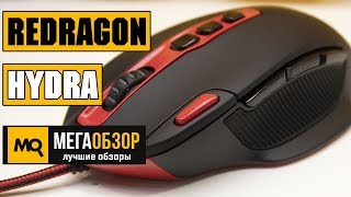 Redragon HYDRA обзор мышки