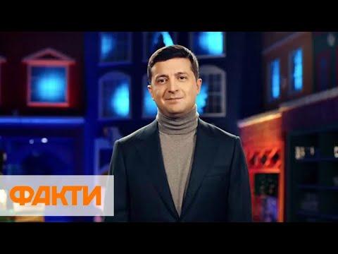 Поздравление Владимира Зеленского с Новым годом