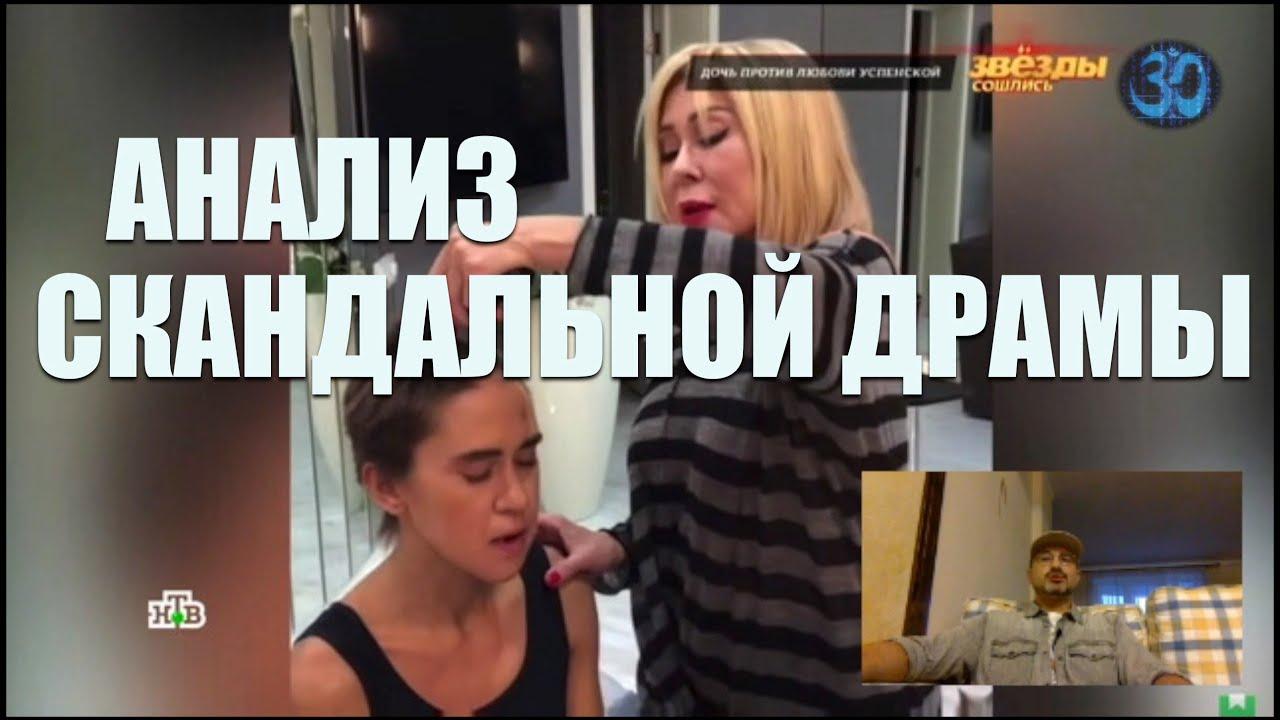 Дочь против Любови Успенской: Анализ скандальной драмы
