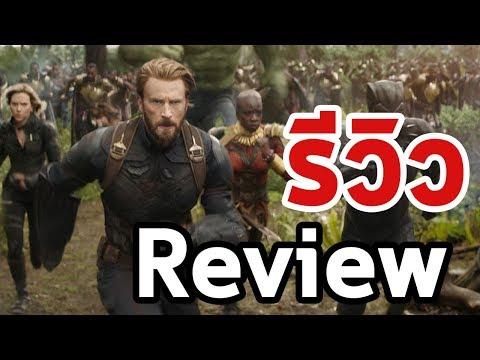 รีวิว : Avengers Infinity War ( Review - ไทย)