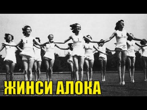 """""""Jinsiy savol""""- SSSR askarlari uni  qanday hal qilishdi ???"""