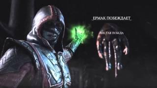 Фаталити Ермак (18 +) Фильм Ужасов