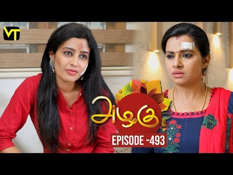 Azhagu Tamil Serial latest Full Episode 493 Telecasted on 03 July 2019 in Sun TV. Azhagu Serial ft. Revathy, Thalaivasal Vijay, Shruthi Raj and Aishwarya in the lead roles. Azhagu serail Produced by Vision Time, Directed by Selvam, Dialogues by Jagan. Subscribe Here for All Vision Time Serials - http://bit.ly/SubscribeVT   Click here to watch:  Azhagu Full Episode 492 https://youtu.be/jUukZCaY4QM  Azhagu Full Episode 491 https://youtu.be/S8Z1Y2hstLE  Azhagu Full Episode 490 https://youtu.be/IzE8D1nIDTc  Azhagu Full Episode 489 https://youtu.be/ESfm4AcB4RM  Azhagu Full Episode 488 https://youtu.be/wHobLI_Gen8  Azhagu Full Episode 487 https://youtu.be/wCkkvArhLWQ  Azhagu Full Episode 486 https://youtu.be/6uVI2WZ2ekU     For More Updates:- Like us on - https://www.facebook.com/visiontimeindia Subscribe - http://bit.ly/SubscribeVT