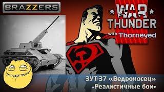ЗУТ-37 Ведроносец | War Thunder
