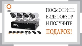 Комплект камер видеонаблюдения(Цена и подробная информация по готовому комплекту видеонаблюдения смотрите на сайте: www.iso-n.ru Ищите систему..., 2014-12-08T12:18:25.000Z)
