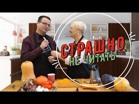 Библиоатмосфера Воронеж #6 Хэллоуин