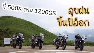 Paknam Rider EP.01 - CB500X & R1200GSA : กรุงเทพฯ - ปิล็อก ดินแดน 399 โค้ง