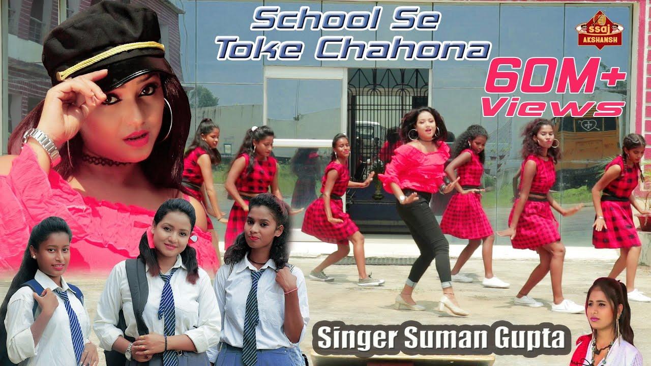 Download School Se Toke Chahona // स्कुल से तोके चाहोना //HD nagpuri song // Singer Suman Gupta
