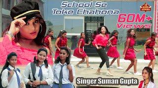 School Se Toke Chahona // स्कुल से तोके चाहोना //HD nagpuri song // Singer Suman Gupta