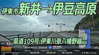 ドライブ動画 (25) 伊東市新井→伊東市八幡野 (県道109号 伊東川奈八幡野線経由)
