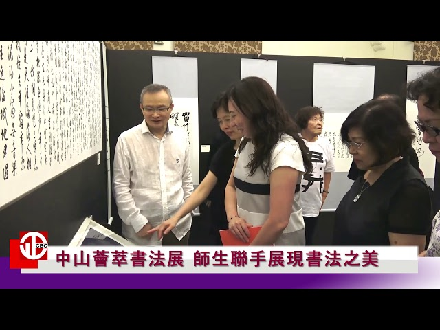 【新聞快報】 中山筆薈台北書院師生書法聯展