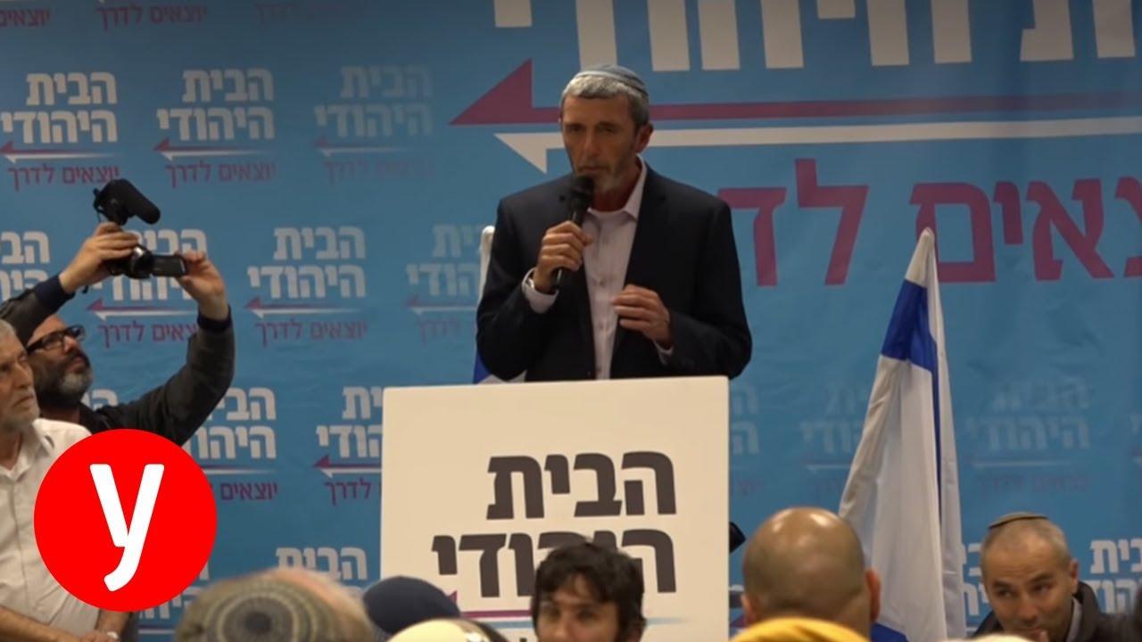 """הצבעה לאיחוד מפלגת """"הבית היהודי"""" עם מפלגת """"עוצמה יהודית"""""""