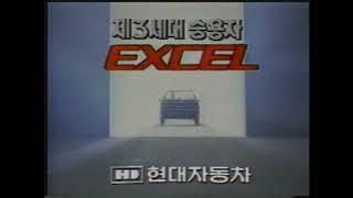 옛날광고 현대자동차 엑셀