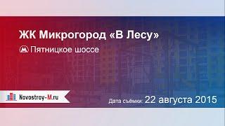 видео Отзывы покупателей о новостройке Микрогород
