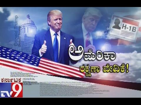 America Rakshana Vedike - How Trump's New Executive Order on H1B Visas Will Dent Indian IT Sector